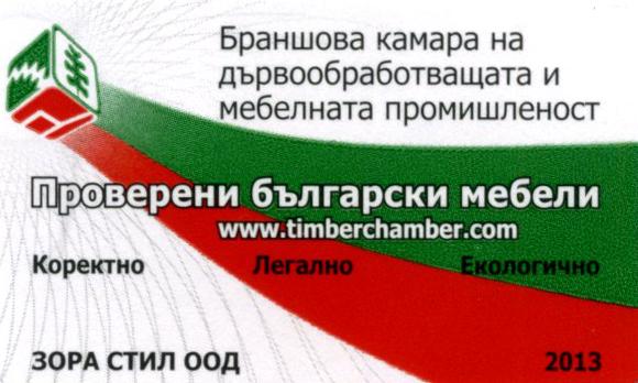 Проверени български мебели